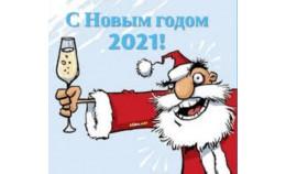 С Новым Годом! 2012