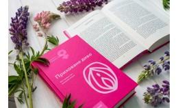Книга «Приховане диво. Вся правда про анатомію жінки»