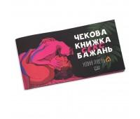 Чекова Книжка SEX Бажань Новый Рівень (50 чеків)