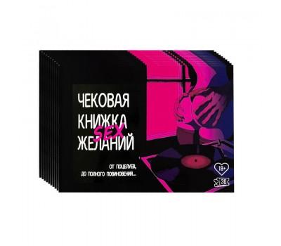 Комплект Чековых Книжек SEX Желаний 10 штук